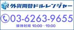 外币兑换美元护卫队 03-6263-9655 接待时间 工作日10:00〜19:00