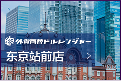 外币兑换美元护卫队 东京站前店