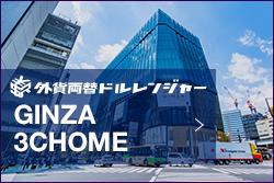 Dollar ranger / Ginza 3chome Branch
