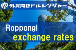 Dollar ranger / Roppongi Branch