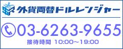 外幣兌換美元護衛隊 03-6263-9655 接待時間 工作日10:00〜19:00