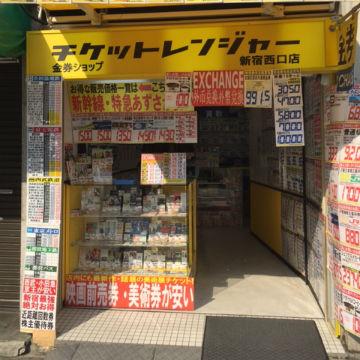 外幣兌換美元護衛隊 新宿西口店