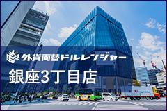 外貨両替ドルレンジャー 銀座3丁目店