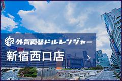 外貨両替ドルレンジャー 新宿西口店