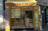 7.東京八重洲店に到着です。