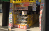 5. Shinjuku Nishiguchi Branch is located next to Pachinko Kaleido.