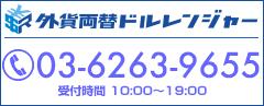 外貨両替ドルレンジャー 03-6263-9655 受付時間 平日10:00〜19:00