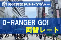 銀座5丁目 D-RANGER GO!